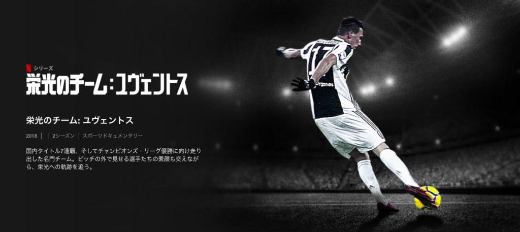 サッカードキュメンタリー:栄光のチーム:ユヴェントス
