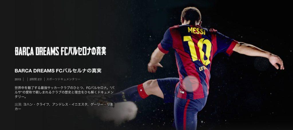 サッカードキュメンタリー:BARCA DREAMS FCバルセロナの真実