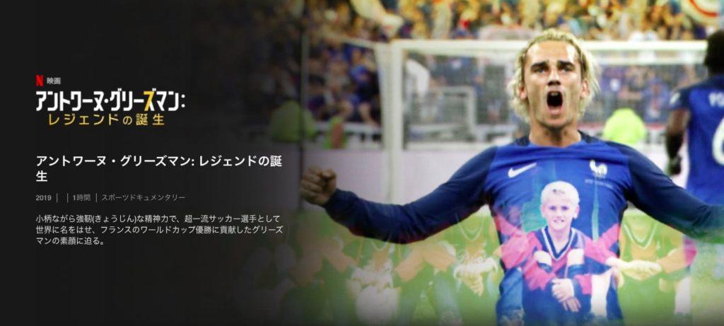 サッカードキュメンタリー:アントワーヌ・グリーズマン:レジェンドの誕生