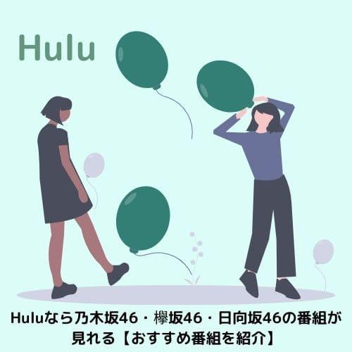 Huluなら乃木坂46・欅坂46・日向坂46の番組が見れる【おすすめ番組を紹介】