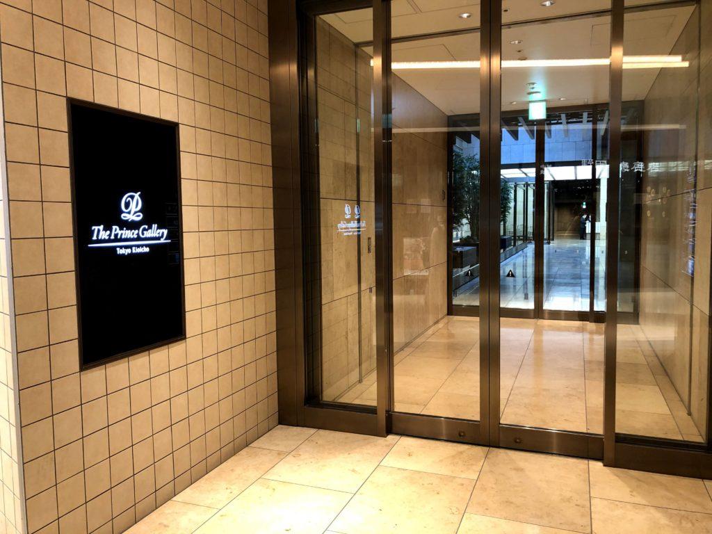2階にザ・プリンスギャラリー 東京紀尾井町のエントランス