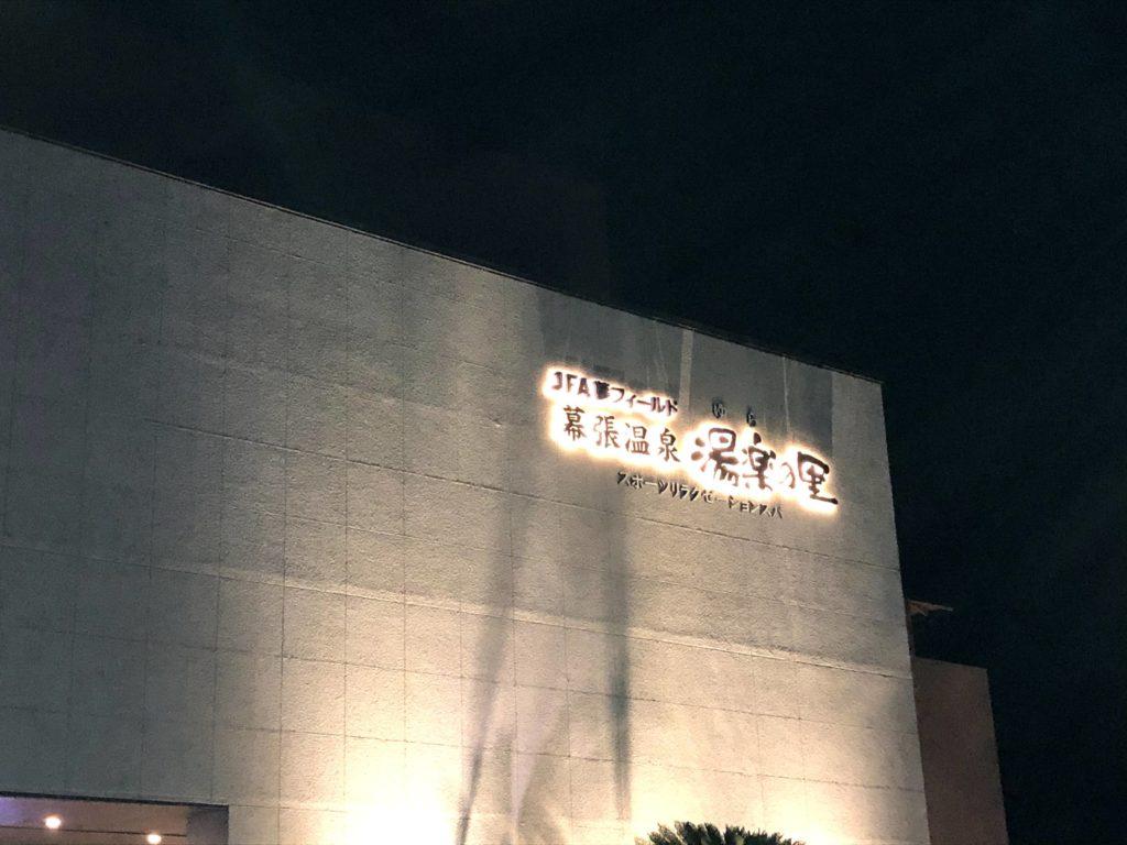 海浜幕張の温泉施設 湯楽の里に行ってきた【アクセス・食事・混雑・料金】
