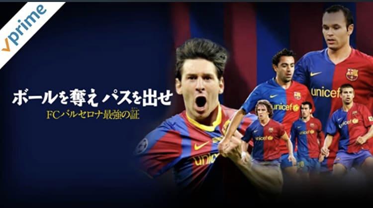 サッカードキュメンタリー:ボールを奪え パスを出せ/FCバルセロナ最強の証