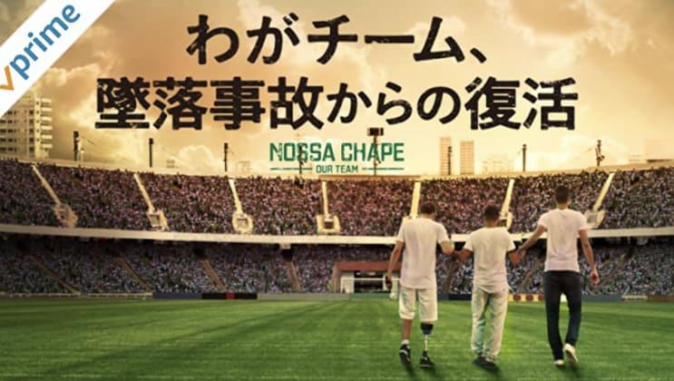 サッカードキュメンタリー:わがチーム、墜落事故からの復活