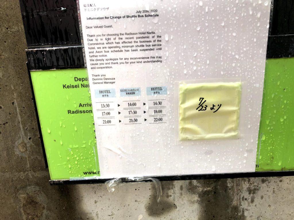 湯楽の里の無料送迎バスの時刻表