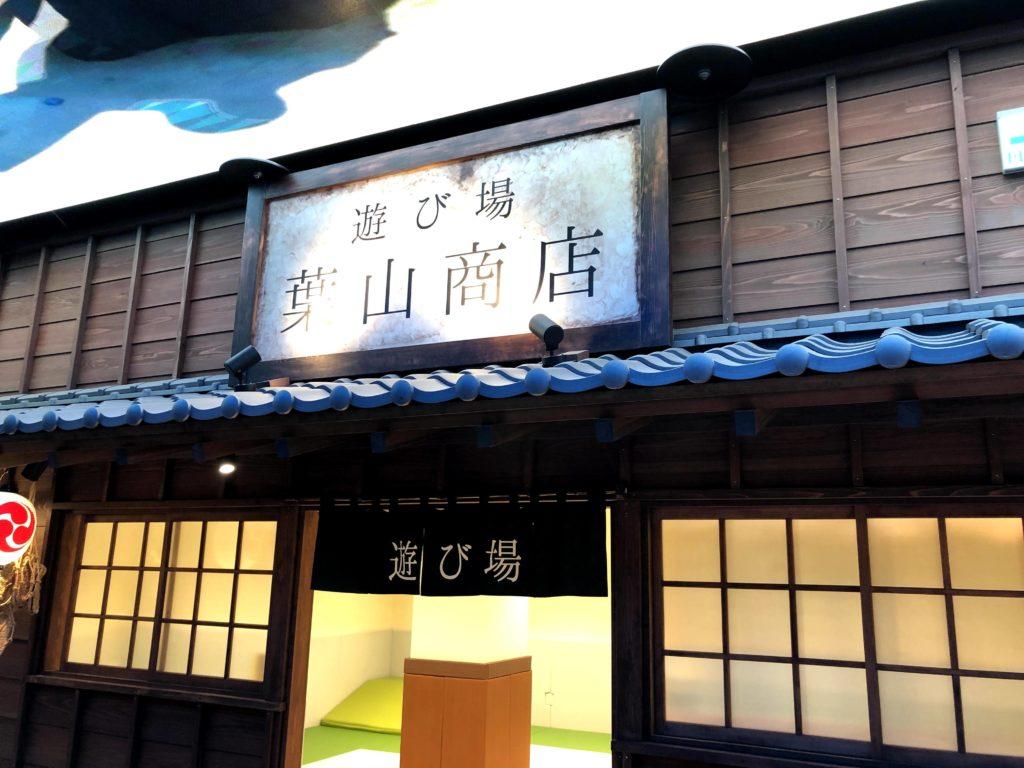 葉山商店というキッズルーム