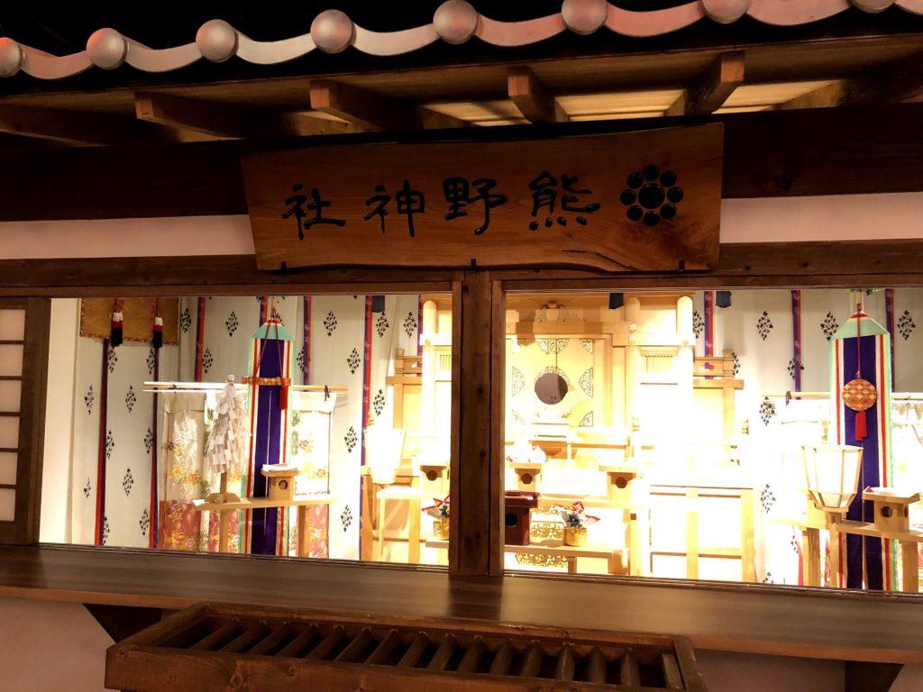 湯楽城にある熊野神社