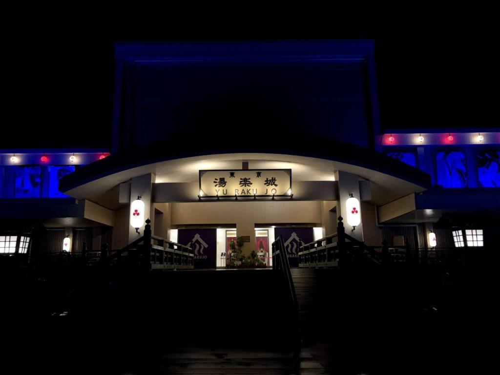 成田にある湯楽城に行ってきた【アクセス・噴水・料金・口コミ】