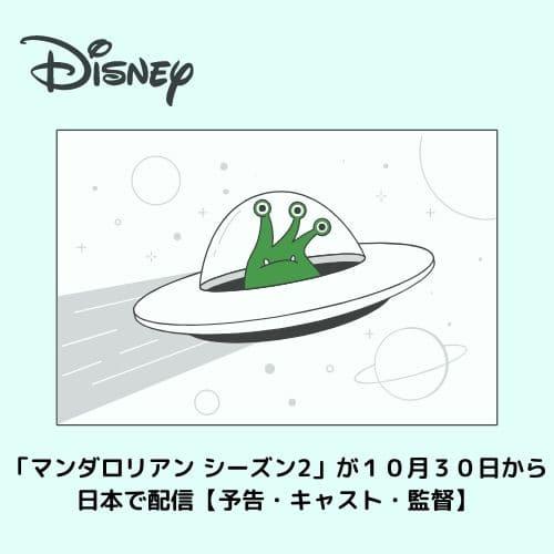 「マンダロリアン シーズン2」が10月30日から日本で配信【予告・キャスト・監督】