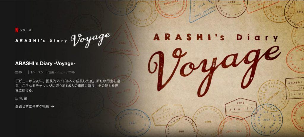 ⑧ ARASHI's Diary -Voyage-
