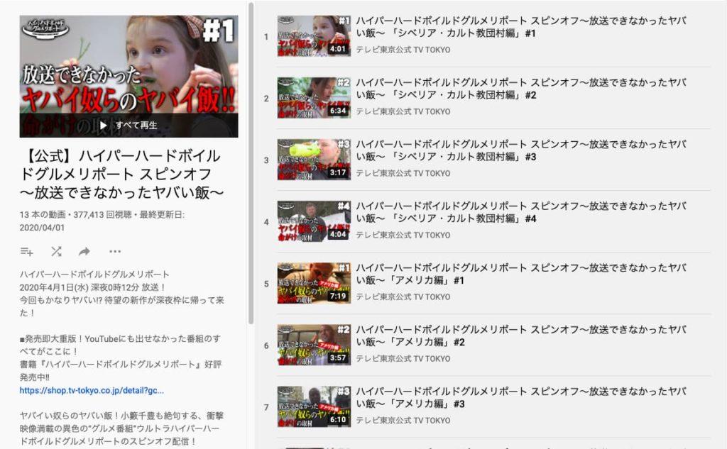 ④ YouTube
