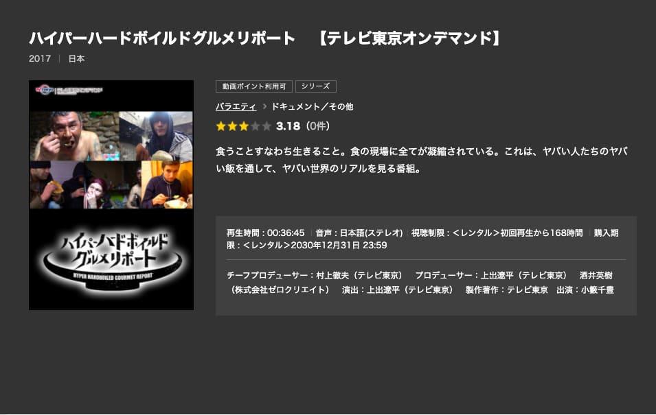⑤ TSUTAYA TV
