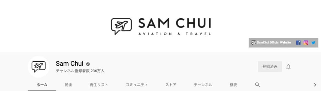 YouTubeの旅行系チャンネル Sam Chui