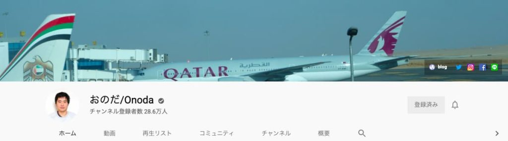 YouTubeの旅行系チャンネル おのだ/Onoda