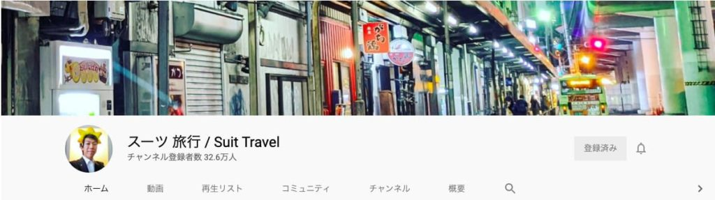 YouTubeの旅行系チャンネル スーツ 旅行 / Suit Travel