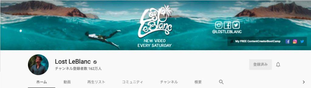 YouTubeの旅行系チャンネル Lost LeBlanc