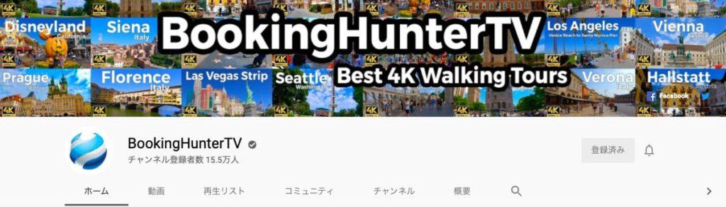 YouTubeの旅行系チャンネル BookingHunterTV