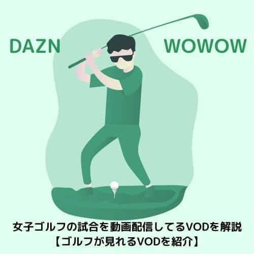 女子ゴルフの試合を動画配信してるVODを解説【ゴルフが見れるVODを紹介】