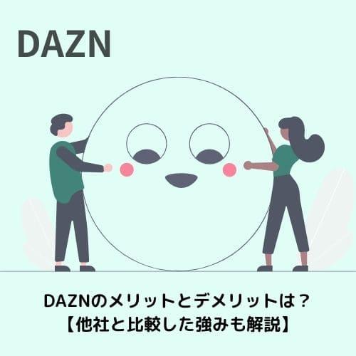 DAZNのメリットとデメリットは?【他社と比較した強みも解説】