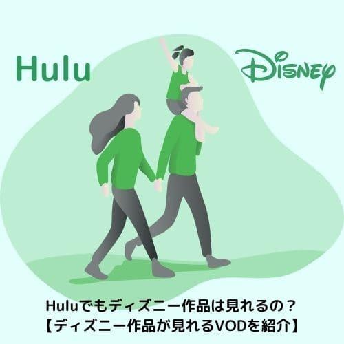Huluでもディズニー作品は見れるの?【ディズニー作品が見れるVODを紹介】