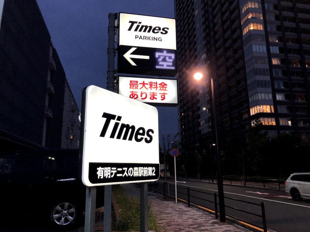 タイムズの看板を見つけたら左に曲がる