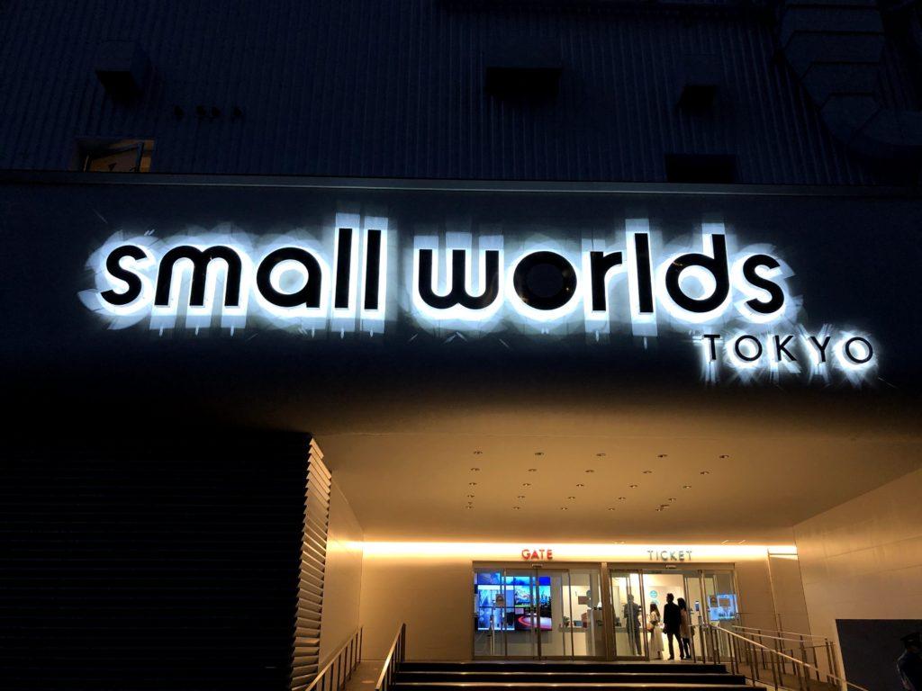 東京のミニチュアテーマパーク「スモールワールズ」に行ってきた【アクセス・混雑・評判】