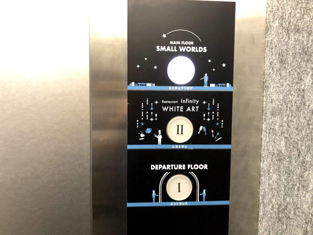 ミニチュアフロアがある3階に移動