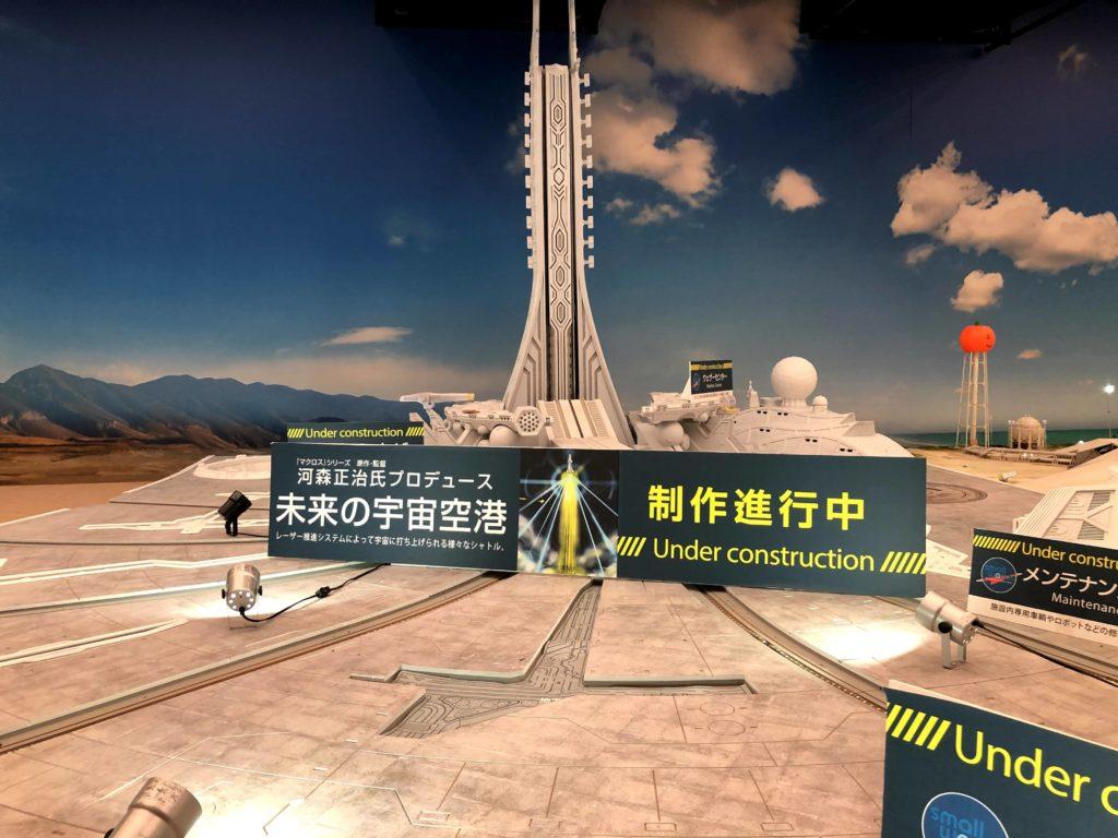 未来の宇宙空港を制作中