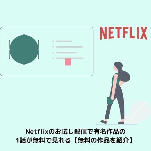 Netflixのお試し配信で有名作品の1話が無料で見れる【無料の作品を紹介】