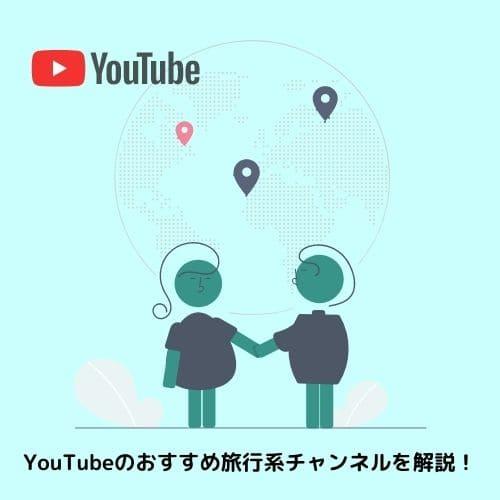 YouTubeのおすすめ旅行系チャンネルを解説!【16選】