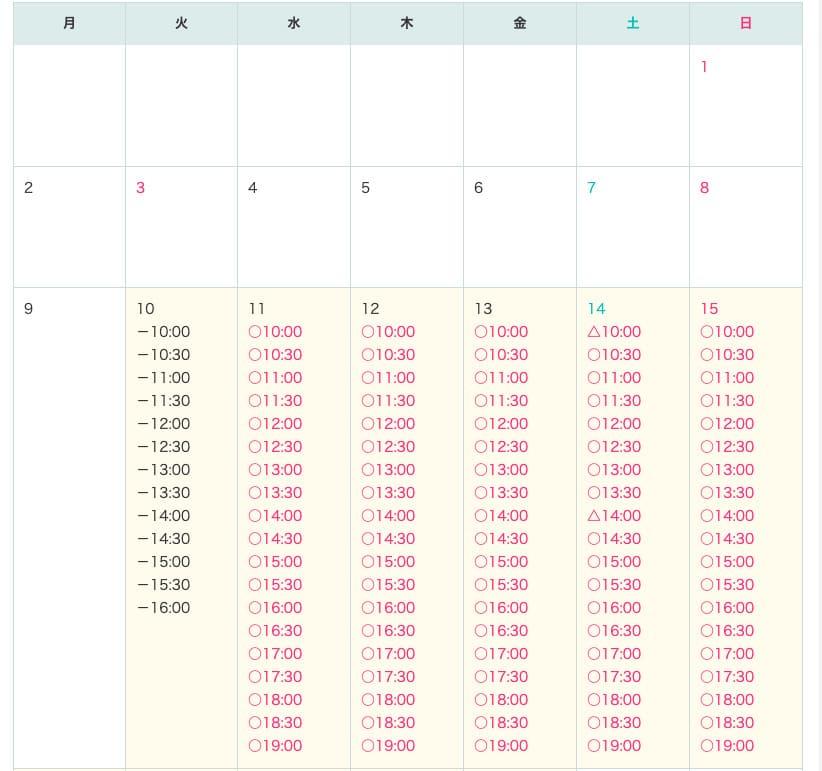 カレンダーから希望する日にちと時間帯を選択
