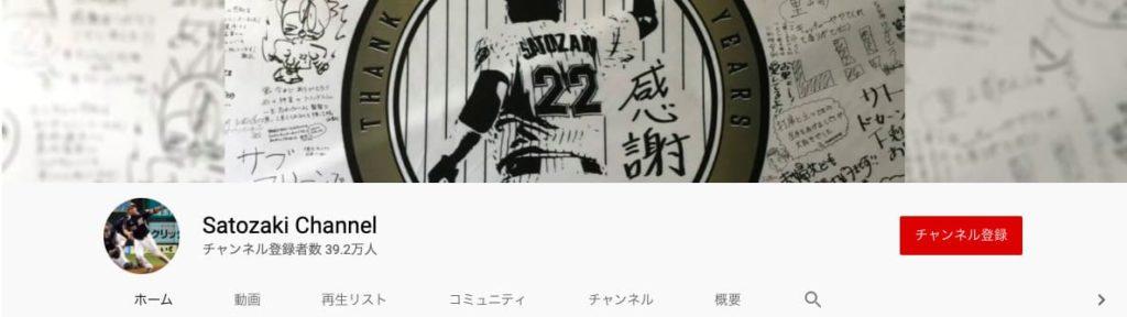 ③ Satozaki Channel
