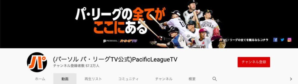 ⑦ (パーソル パ・リーグTV公式)PacificLeagueTV