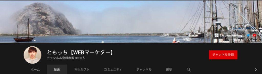 ② ともっち【WEBマーケター】
