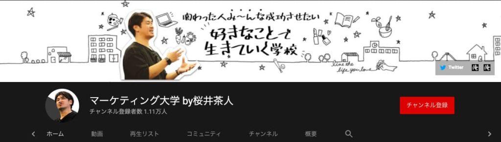 ③ マーケティング大学 by桜井茶人