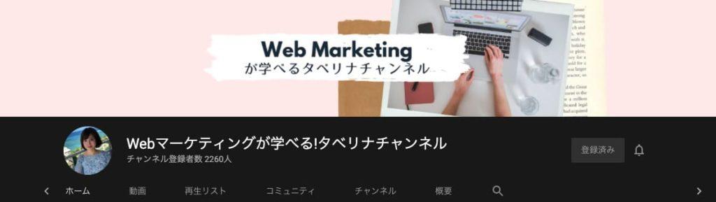 ⑤ Webマーケティングが学べる!タベリナチャンネル