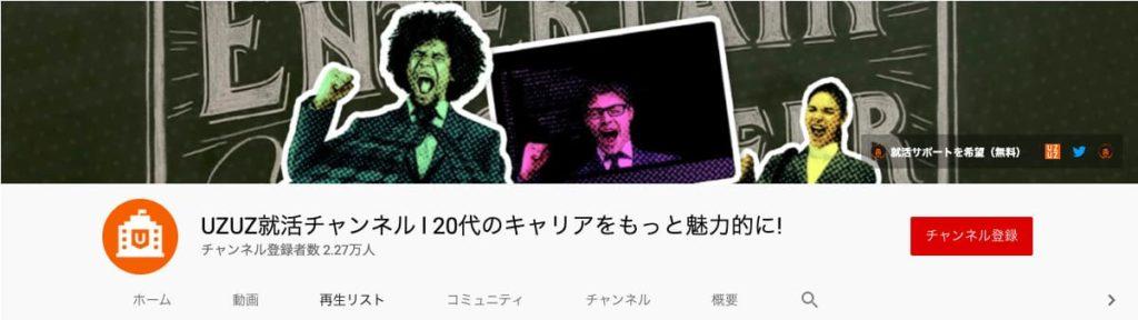 ⑥ UZUZ就活チャンネル l 20代のキャリアをもっと魅力的に!