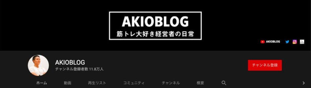 ② AKIOBLOG