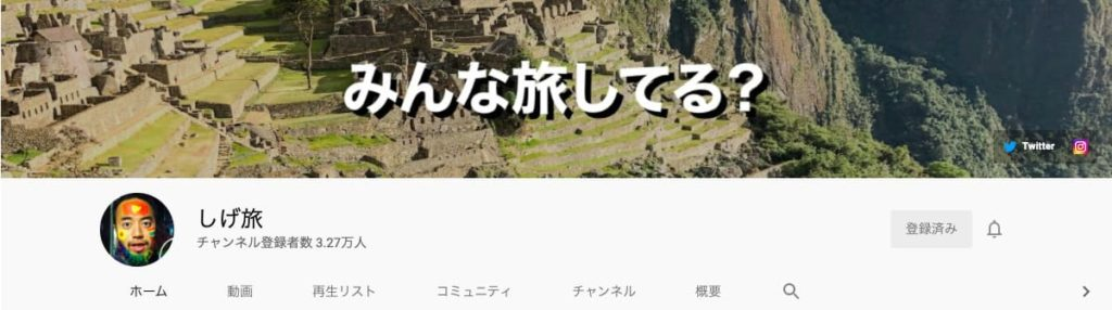 YouTubeの旅行系チャンネル しげ旅