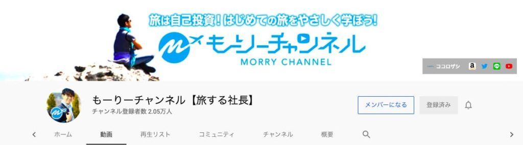 YouTubeの旅行系チャンネル もーりーチャンネル【旅する社長】