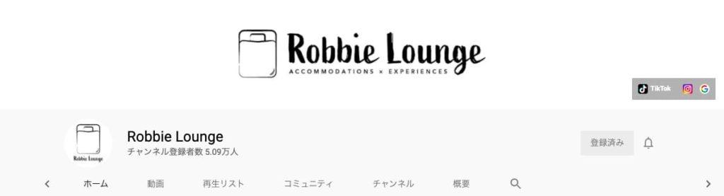 YouTubeの旅行系チャンネル Robbie Lounge