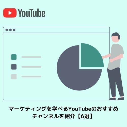 マーケティングを学べるYouTubeのおすすめチャンネルを紹介【6選】