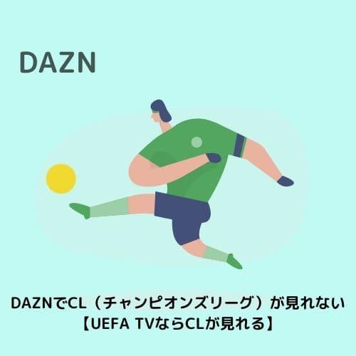 DAZNでCL(チャンピオンズリーグ)が見れない【UEFA TVならCLが見れる】
