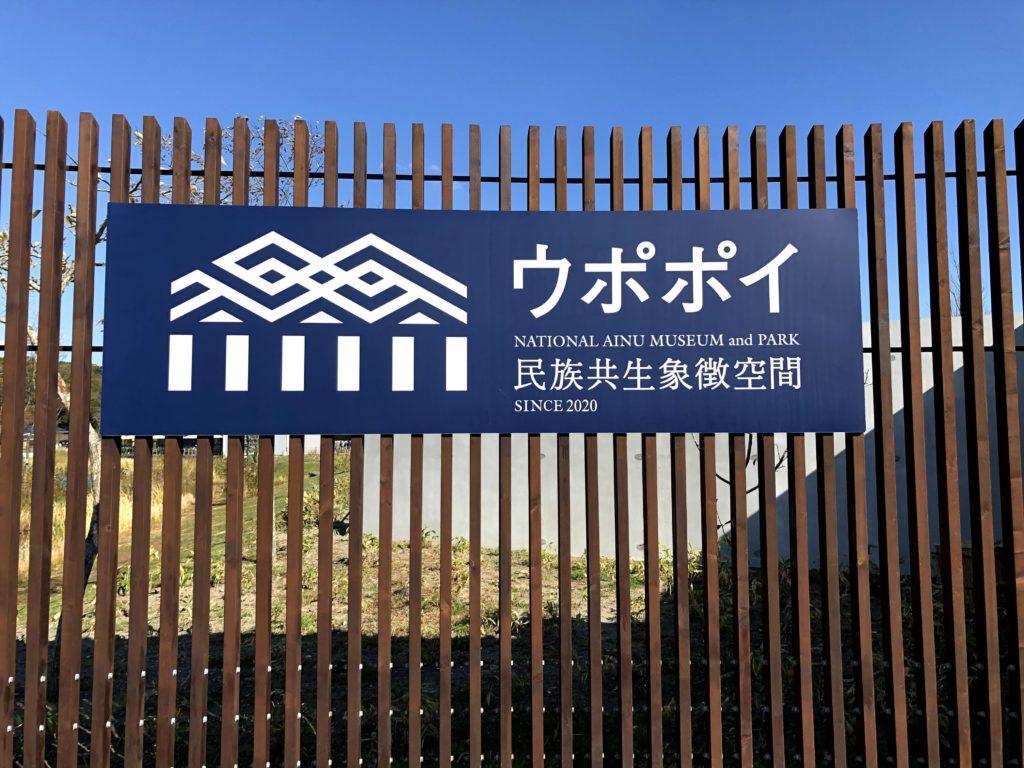 国立アイヌ民族博物館「ウポポイ」に行ってきた【アクセス・予約・評判】