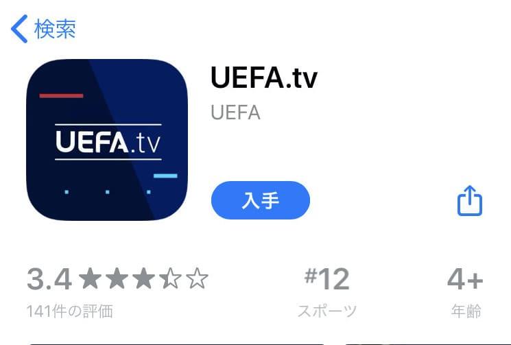 スマホの場合は、アプリストアで「UEFA TV」と検索