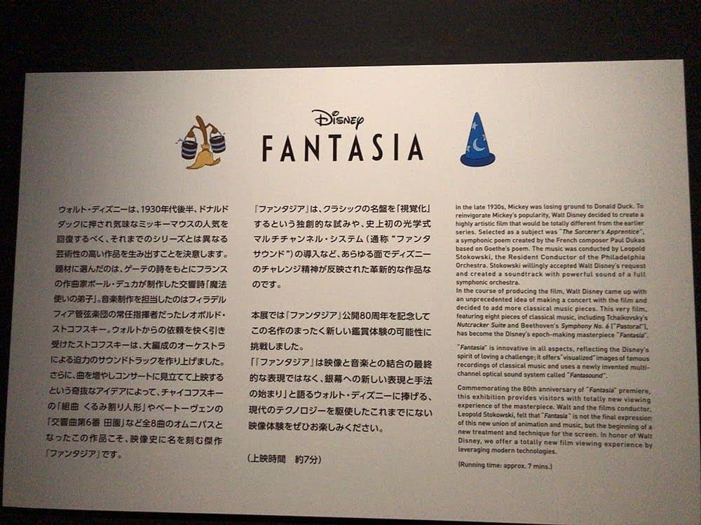 「ファンタジア」のエリア