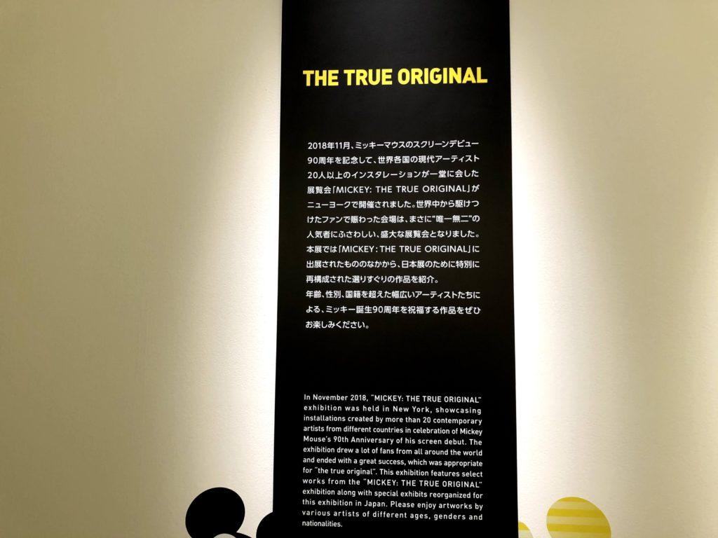 「THE TRUE ORIGINAL」というエリア