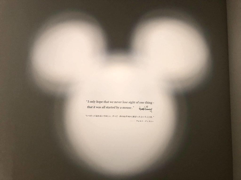 ウォルト・ディズニーの名言
