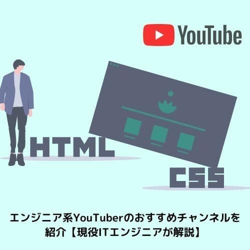 エンジニア系YouTuberのおすすめチャンネルを紹介【現役ITエンジニアが解説】