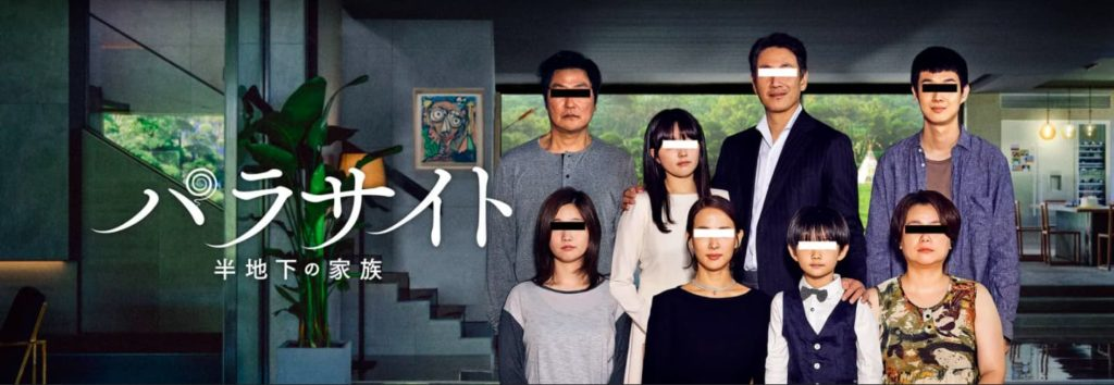 ④ パラサイト 半地下の家族